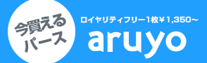 aruyo -Visual Contents Bank-